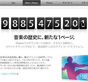 iTunes Store 100億曲ダウンロードカウントダウンスタート