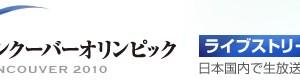 NHK、国内テレビで生中継しないバンクーバーオリンピックの模様をネットで無料配信