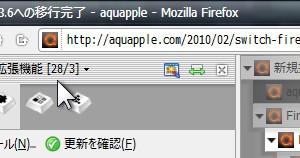 Firefox 3.5.8から3.6への移行が完了