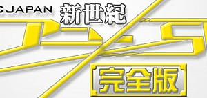 MUSIC JAPAN「新世紀アニソンSP.2 完全版」の放送日時が2010年3月8日深夜に決定