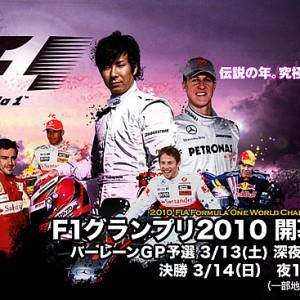 F1グランプリ2010年シーズンがまもなく開幕