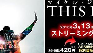 gooブロードバンドナビ、映画「THIS IS IT」を3日間限定で105円で配信