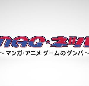 MAG・ネット 2010年11月分の内容が発表に