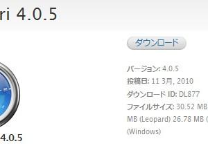 アップル、Safari 4.0.5をリリース