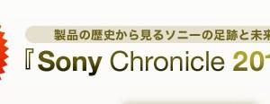 最近気になる書籍「Sony Chronicle 2010」