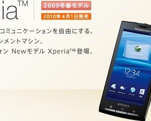 ドコモ、スマートフォン「Xperia」を2010年4月1日に発売