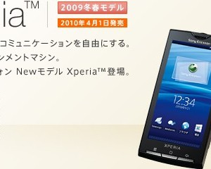 ソニーエリクソン、Xperiaのピンチズームアップデートを2011年に提供予定