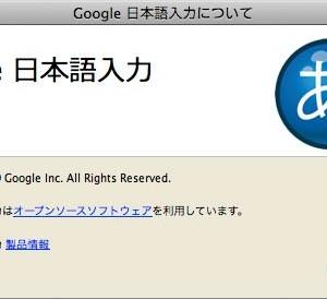 「Google 日本語入力」がことえりやATOKの辞書インポートに対応