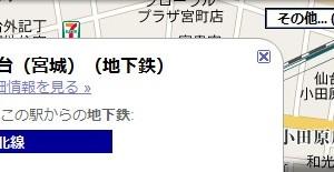 Googleマップ、全国の地下鉄時刻表の表示に対応