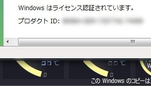 Windowsのライセンス認証はOKでも正規品ではないと表示される現象に遭遇