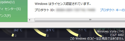 Windows ライセンス認証