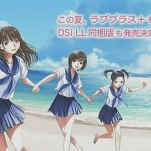 コナミが「ラブプラス+」を2010年夏に発売、DSi LL同梱版も