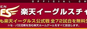 ニコニコ動画、楽天イーグルスのホームゲームを無料ライブ配信へ
