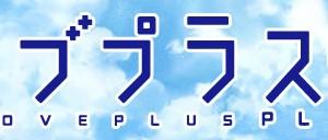 コナミ、「ラブプラス+」の公式サイトを公開