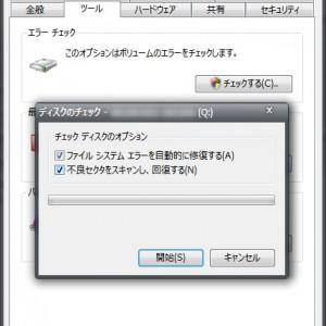 WesternDigital製HDD「WD20EADS」のディスクI/Oエラー、解決