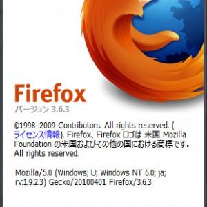 Firefox 3.6.3/3.5.9/3.0.19リリース