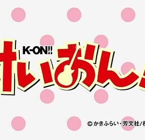 本日発売! けいおん!! オープニングテーマ「GO! GO! MANIAC」 / エンディングテーマ「Listen!!」