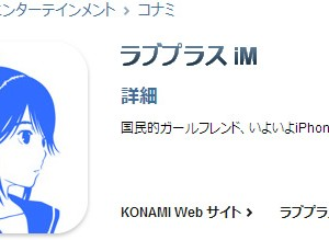 iPhone/iPod touch用アプリ「ラブプラスi」がバージョンアップ、髪型がラブプラス+と同期可能に
