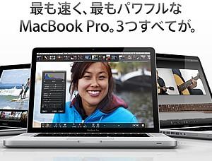 アップル「MacBook Pro」をアップデート、上位モデルにIntel Core i7を採用