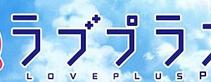 本日発売!ニンテンドーDS用ソフト「ラブプラス+」