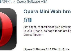 Opera Mini Web browserがApp Storeに登場、各国でダウンロードランキング1位に