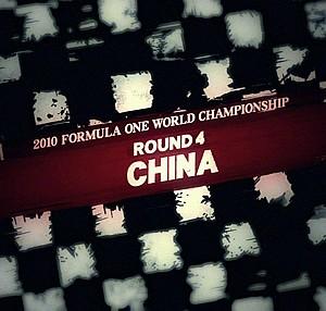 2010年F1グランプリ 第04ラウンド「中国」