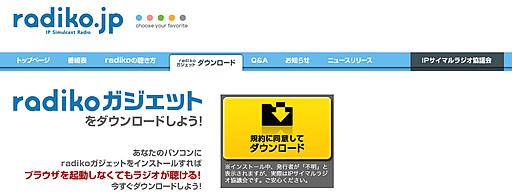 radiko_player_air ダウンロード