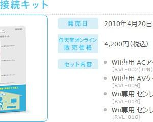 任天堂、「Wii移動接続キット」のオンライン販売を開始