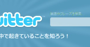 TwitterのBasic認証が2010年8月31日で廃止に