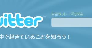新しいTwitterトップページがやってきた