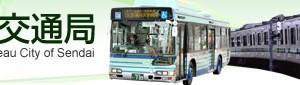 仙台市営地下鉄、2013年度にICカード乗車券を導入へ
