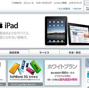 ソフトバンクモバイル、iPadの3G回線を提供