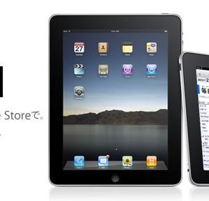 アップルストアで「iPad」全モデルの予約受付を開始、3G+Wi-Fiモデルは直営店のみ