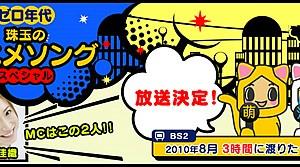 NHK-BS「萌える!泣ける!燃える ゼロ年代 珠玉のアニメソングスペシャル」完全版の放送が決定