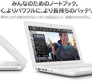 アップル「MacBook」をアップデート、NVIDIA GeForce 320Mグラフィックプロセッサを搭載