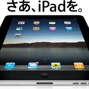 アップル、iPadを国内で発売