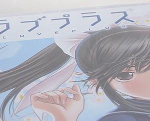 「電撃ラブプラス Vol.1 高嶺愛花」が到着