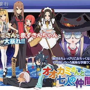 本日(2010/07/05)開始のアニメ2本