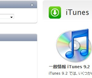 アップル、iTunes 9.2をリリース