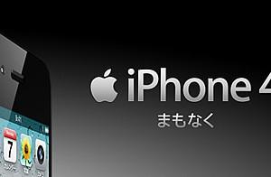 ソフトバンクモバイル「iPhone 4」の予約受付を一旦中止、予約数は過去最大