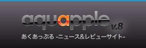 「aquapple」バージョン8始動