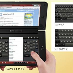 東芝、世界初の2画面タッチパネル搭載ノートPC「libretto W100」を発表