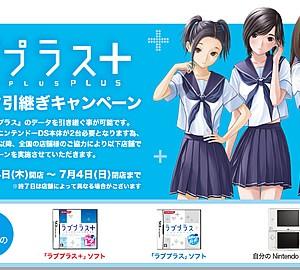 コナミ「ラブプラス+ 彼女データ引き継ぎキャンペーン」を発表、手持ちのDSが1台でもデータ引き継ぎ可能に