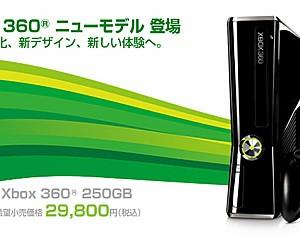 新型「Xbox 360」国内発表、エリートは5000円値下げ
