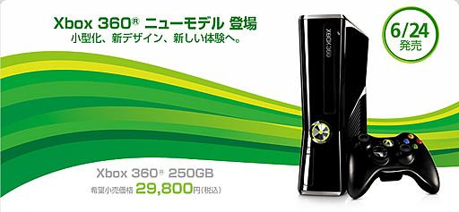 新型Xbox 360