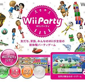 Wii Party 公式サイトがオープン