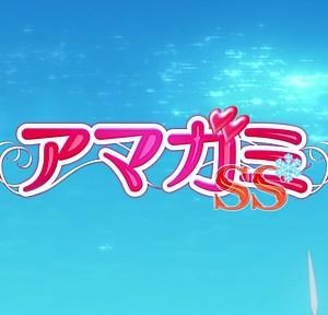アマガミSS 第02話「森島はるか編 第二章 セッキン」