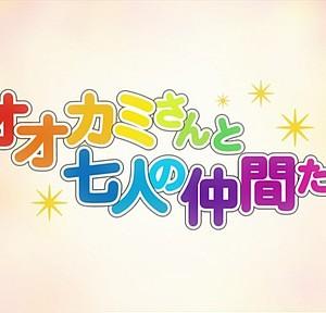 本日発売! オオカミさんと七人の仲間たち オープニングテーマ「Ready Go!」