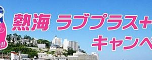 コナミ「熱海 ラブプラス+現象 キャンペーン」を発表、スタンプラリーや専用バスツアー企画も