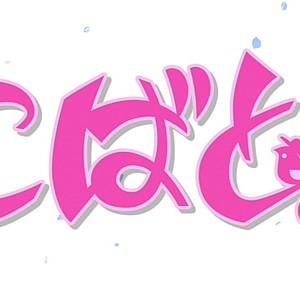 本日(2010/10/03)開始のアニメ7本